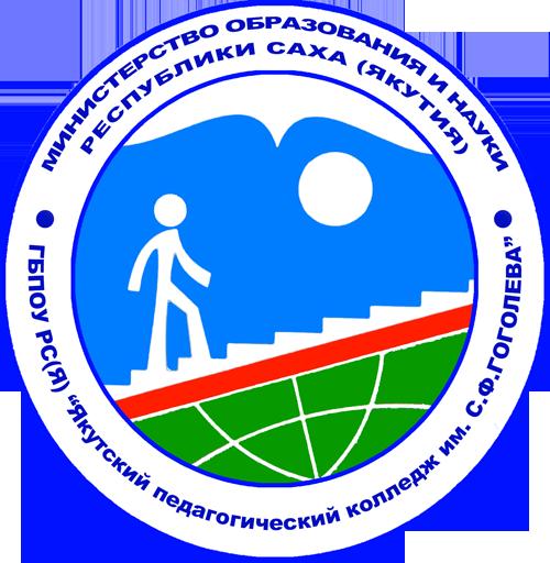 Якутский педагогический колледж им. С.Ф.Гоголева